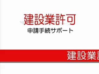 【 建設業許可 】女性行政書士による、東京・埼玉エリア申請サポート(土日・祝祭日も営業)