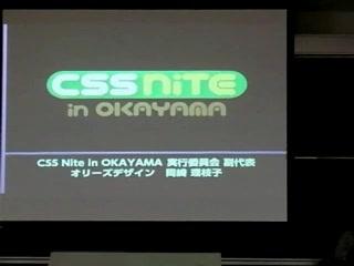 CSS Nite in OKAYAMAの紹介