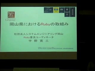 岡山県におけるRubyの取組み