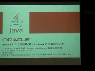 Java SE 7 で切り開く新しい Java の世界について