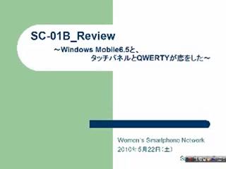 「SC-01B_Review~Windows Mobile6.5とタッチパネルとQWERTYが恋をした~」byちえ