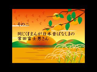 宮城まり子さん&市原悦子さん声まねで『まんが日本(世界)昔ばなし』語ったら・・