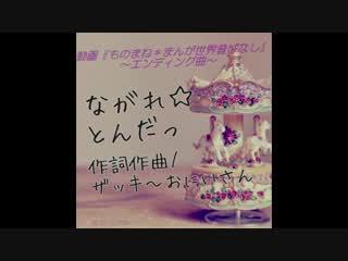 新曲『ながれ☆とんだっ』まり子さんテンポ