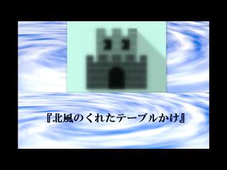 男が宮城まり子さんの声まねで『まんが世界昔ばなし』第10作目