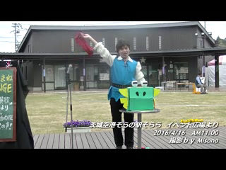 茨城空港そらの駅で表現ステージやってきた♪【前編】