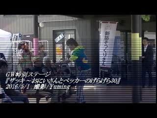 GW特別ステージ『ザッキ~おにいさんとペッカーのげらげら30』中編