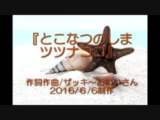 ザッキ~おにいさん新曲『とこなつの島ツツナココ』