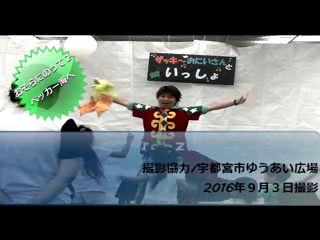 ザッキ~おにいさんといっしょ9月ステージ★大はしゃぎダンス