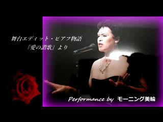 舞台エディット・ピアフ物語『愛の讃歌』美輪さんマネ