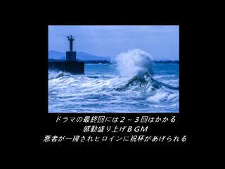 大映テレビドラマBGM声で表現5