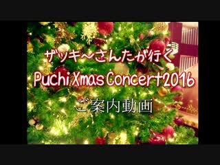 ザッキ~さんたが行くPuchiXmasConcert2016ご案内