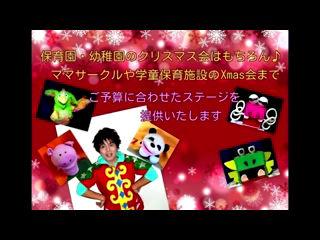 ザッキ~さんたが行くクリスマスステージ/別バージョン動画