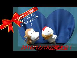 コメディ人形劇『コッコママといたずらモンチ』Part3CM