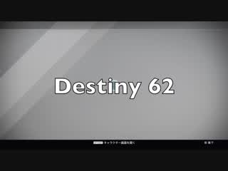 Destiny 62p