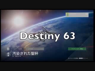 Destiny 63p