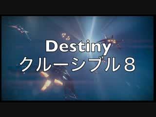 Destiny クルーシブル 8