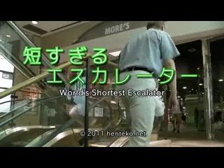 短すぎるエスカレーター World`s Shortest Escalator