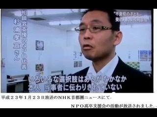 NPO高卒支援会 代表 杉浦孝宣 NHK出演