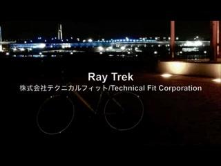 ホイール発光ユニット RayTrek / レイトレック