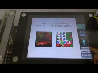 不思議な液晶モニター セキュリティーディスプレイ