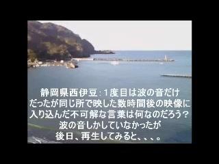 静岡県西伊豆の浜辺の不可解な音