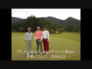 お笑いゴルフ!!アシカンアファミリー追加ハーフ編2016.6.12