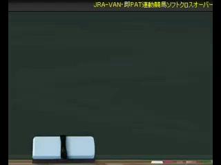 JRA-VAN・即PAT連動競馬ソフトCrossOver【トライアル版】無料進呈