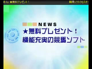 FXより簡単!競馬ソフトCrossOver【トライアル版】JRA-VAN・APAT連動