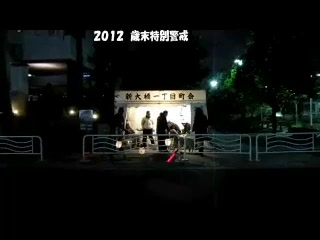 2012夜警