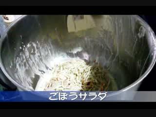 充填機を使ってごぼうサラダを充填します。【株式会社ソーキナカタ】