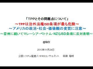 【聖域6項目激震】田淵隆明が語るTPPの恐怖(in仙台)(1/2)