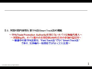 【竹中平蔵とASKAの接点】TPP交渉混迷へ(2/4)【シンガポールでも合意無し】