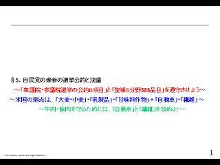 【竹中平蔵とASKAの接点】TPP交渉混迷へ(3/4)【シンガポールでも合意無し】