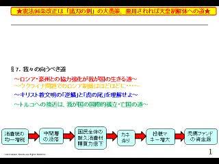 【竹中平蔵とASKAの接点】TPP交渉混迷へ(4/4)【シンガポールでも合意無し】