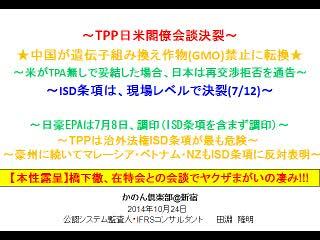 【TPP中間報告】(1/3)TPP越年決定か? 田淵隆明氏によるTPP交渉中間報告【橋下徹893】