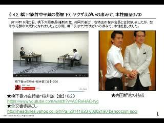 【TPP中間報告】(2/3)TPP越年決定か? 田淵隆明氏によるTPP交渉中間報告【橋下徹893】