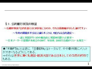 【TPP中間報告】(3/3)TPP越年決定か? 田淵隆明氏によるTPP交渉中間報告【橋下徹893】