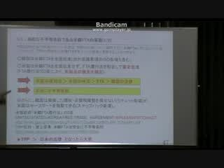 【TPP迷走】(5/8)かのん倶楽部(in南新宿)での講演(2014年10月)【田淵隆明氏】