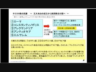 【誤訳恐るべし】(3/6)東西教会分裂の悲劇【Filio-que条項】