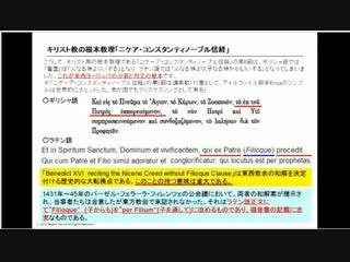 【誤訳恐るべし】(5/6)東西教会分裂の悲劇【Filio-que条項】