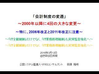 【監査強化の流れ】(総集編)会計法令改正最新版