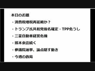 【金八アゴラ(2016/05/06OA)】(5/14)トランプ氏共和党指名確定【TPP発効に黄信号】