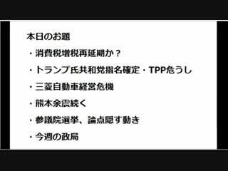 【金八アゴラ(2016/05/06OA)】(6/14)三菱自動車問題の背景に「研究開発費の一律費用処理」