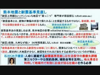 【金八アゴラ(2016/05/06OA)】(8/14)九州・山口・沖縄などだけ甘い耐震基準