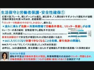 【金八アゴラ(2016/05/06OA)】(9/14)トラックの規制緩和は大丈夫か?【行き過ぎた規制緩和の悲劇】