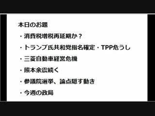 【金八アゴラ(2016/05/06OA)】(10/14)憲法改正の具体案【生活保守に立脚した憲法改正案】