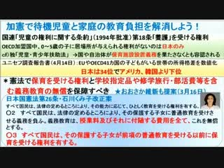 【金八アゴラ(2016/05/06OA)】(11/14)憲法改正の具体案【加憲で待機児童問題を解消しよう!】