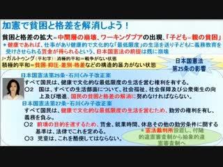 【金八アゴラ(2016/05/06OA)】(12/14)憲法改正の具体案【加憲で貧困と格差を解消しよう!】