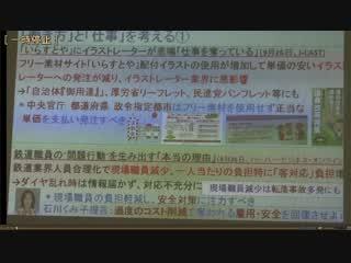 【金八アゴラ(2016/10/22)】(5/12)電通で過労死★パワー・ポイント奉行
