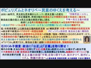 【金八アゴラ(2016/12/30)】(7/10)ネオリベとポピュリズムが糾合する理由(下)